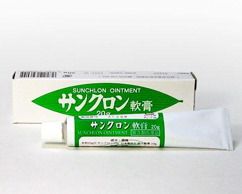 サンクロン軟膏